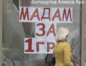 Мадам за 1 грн - 1