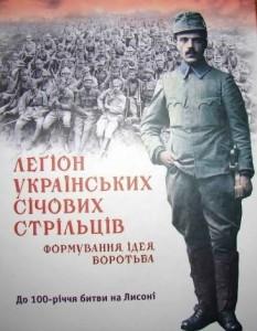 кн.Легіон УСС