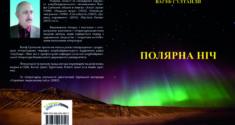 Vagif_book_obl +