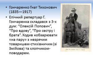 istoriia_ta_rozvitok_ukrayinskogho_kobzarstva9