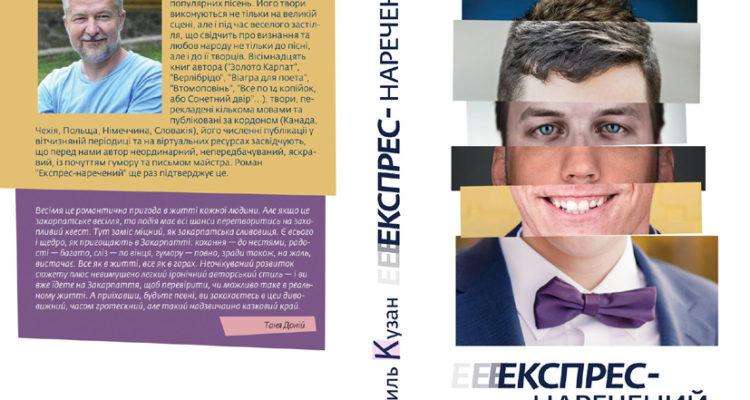 експрес-наречений бкладинка