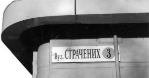 У центрі м.Івано-Франківська є вулиця Страчених в пам'ять про 17 загиблих від гітлерівських рук українських патріотів.