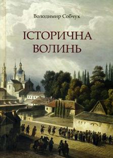 Собчук історична Волинь