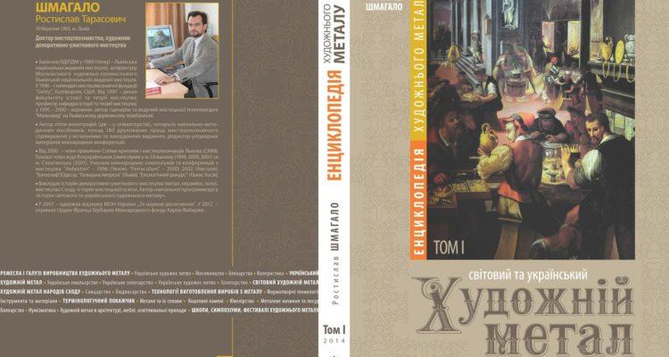 Обкладинка3_Енциклопедія_том1
