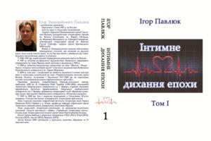 Павлюк Обкладинка_11_тв