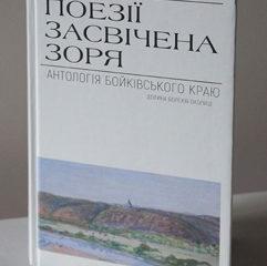 ФОТО АНТОЛОГІЇ ДОЛИНИ