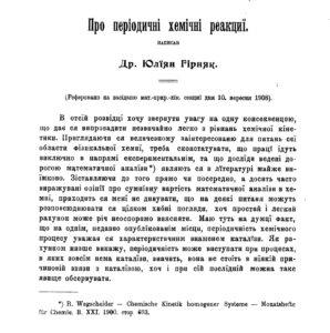 Перша сторінка першої публікації Юліана Гірняка про періодичні хемічні реакції у ЗМПЛС НТШ (1908, т. 12).