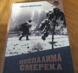 625120568_1_644x461_kniga-olga-yavorska-nespalima-smereka-zholkva_rev004