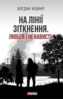 обкладинка Б.Кушнір
