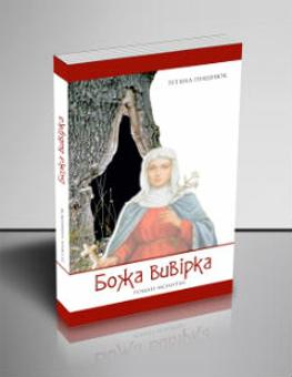 1095_large_boga_vyvirka