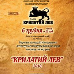 2018 12 06 Крилатий Лев АФІША new