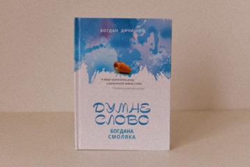 Bogdan_Dyachyshyn_Dumne_Slovo