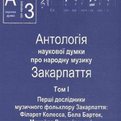 antolohija