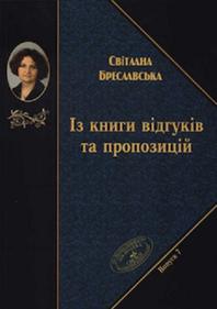 Iz_knigi_vidgukiv