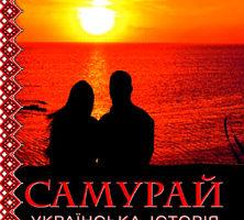 Sam_oblozhka_1