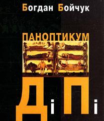 Boychuk