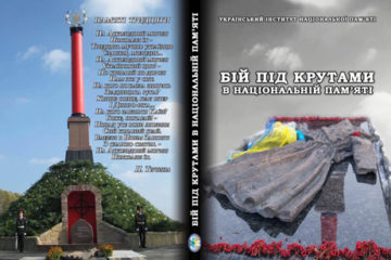 kruty_zbirnyk_2013