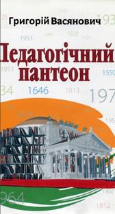 Vasyanovich_G._Komarov_Mikhailo_Fedorovich