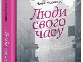lyudy-svogo-chasu