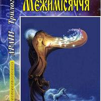 mezhymisyachchya