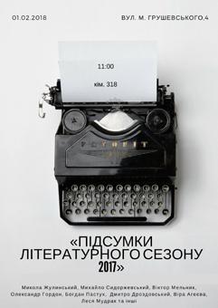 «Підсумки літературного сезону 2017» (1)