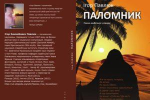 Ihor Pavlyuk_Pilgrim