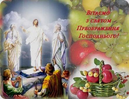 На Чортківщині сьогодні святкують Яблучний Спас або Преображення ...
