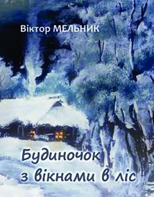 Melnik_2018_TytuL