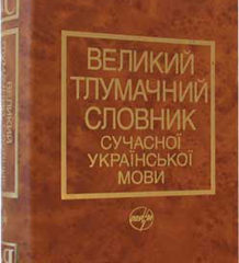 slovnik_ukrtvoru.info_