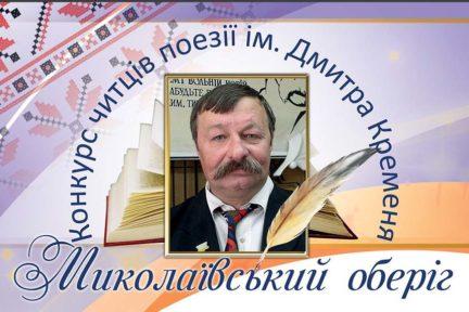 konkurs-mykolayivskyj-oberig