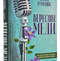 veresovi-medi_01