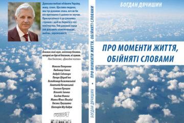 obkl_Diachyshyn_MOMENTY_druk
